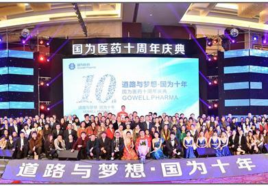 2015雷竞技官网网站十周年庆