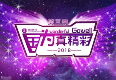"""第三季""""k8彩票下载·真精彩""""新年晚会圆满落幕 ——穿越古今,领略中华之美"""