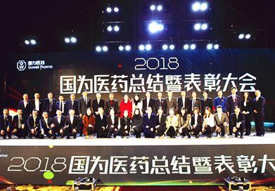 持续改进、拥抱未来——k8彩票下载医药2018年度总结暨表彰大会