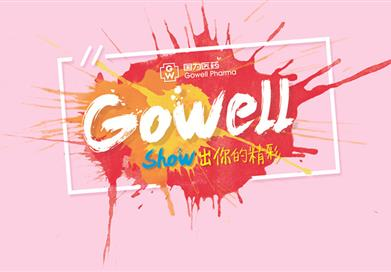 2019GOWELL ANNUAL PARTY——SHOW出你的精彩