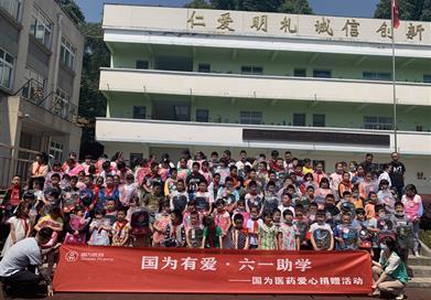 """k8彩票下载有爱·六一助学""公益捐赠活动"