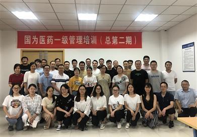雷竞技官网网站医药一级管理培训(总第二期)