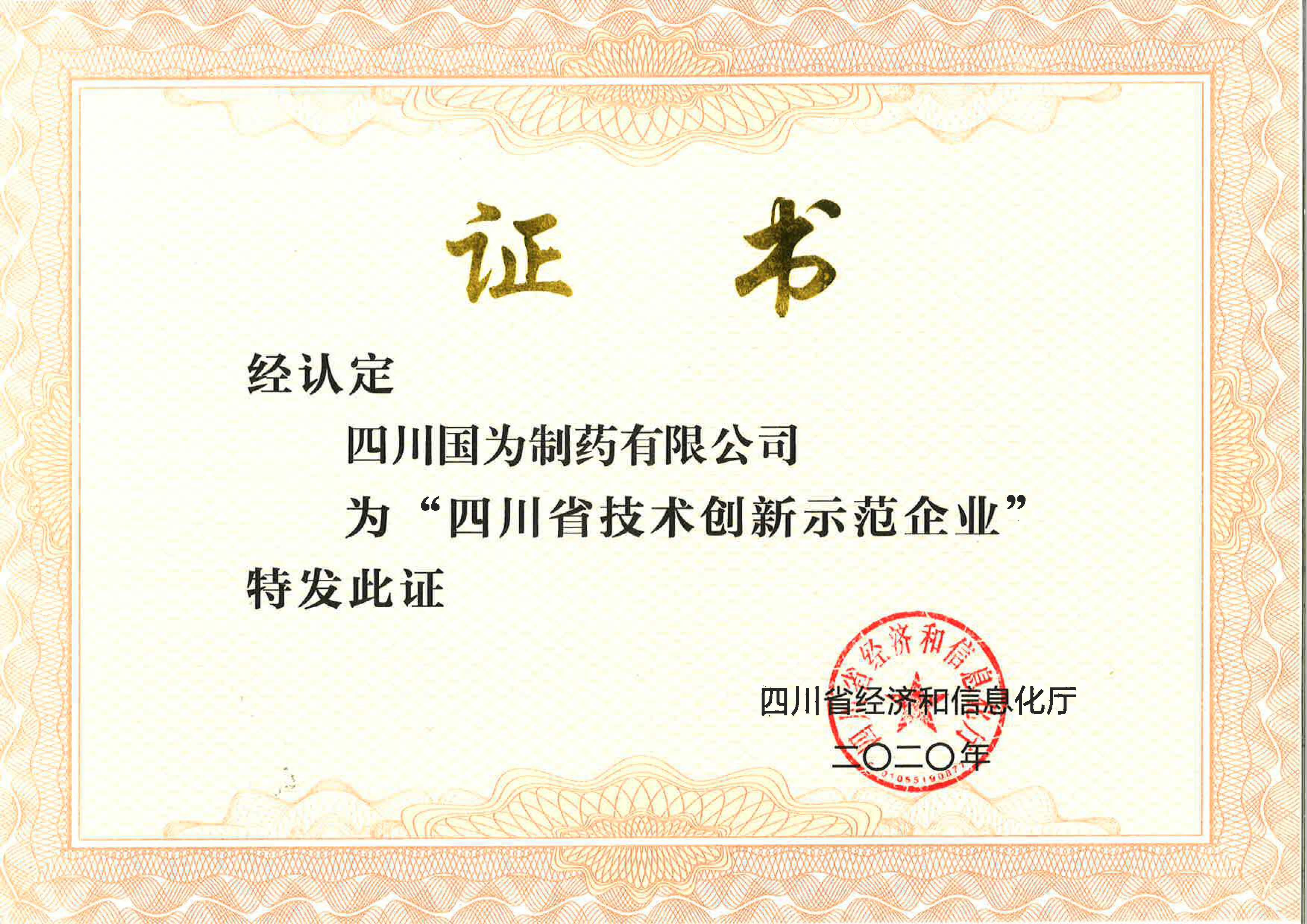 四川省技术创新示范企业(1)