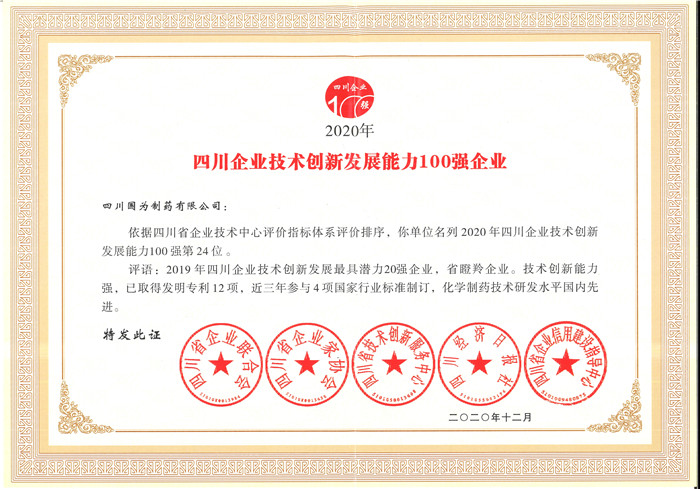 2020年四川企业技术创新发展能力100强企业(1)